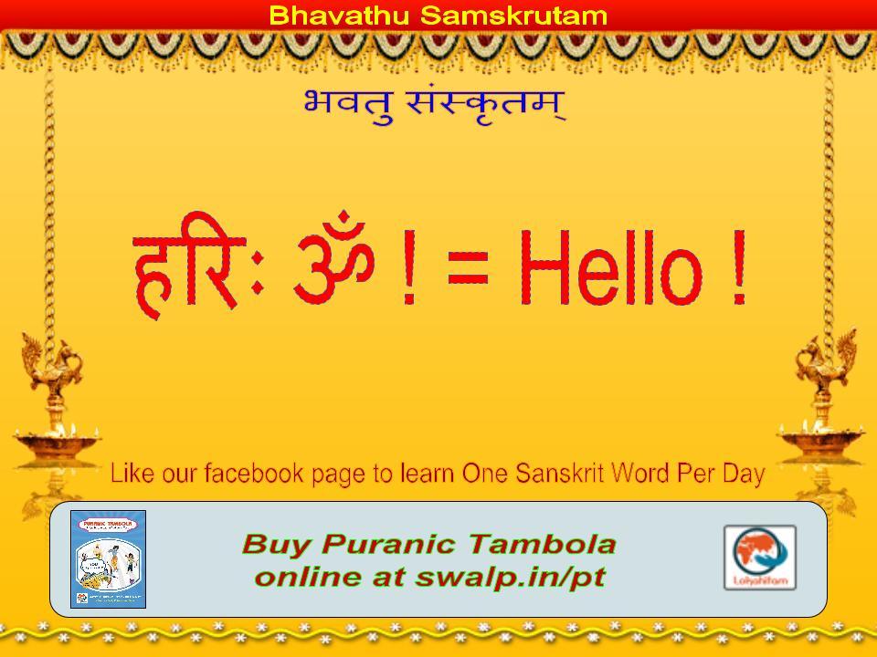bhavathu-samskrutam-1